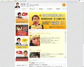 森田仁オフィシャルサイトへ!
